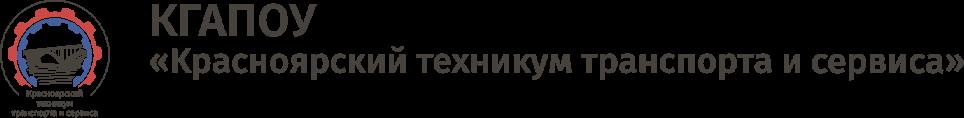 Красноярский техникум транспорта и сервиса